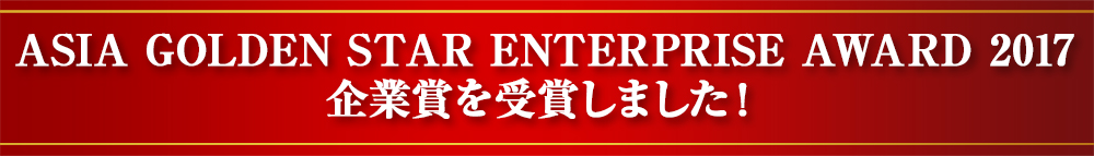 ASIA GOLDEN STAR ENTERPRISE AWARD 2017企業賞を受賞しました!